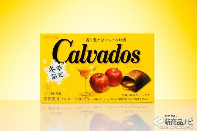 ロッテの洋酒入りチョコレートの新顔『Calvados(カルヴァドス)』は大人の贅沢な時間にこそ似合う!