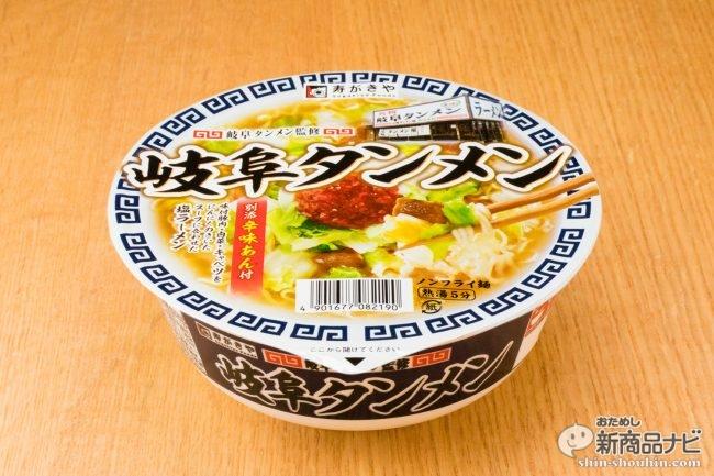 『岐阜タンメン 塩ラーメン』にんにくがシャープに香り立つ塩スープが特徴のご当地ラーメン!