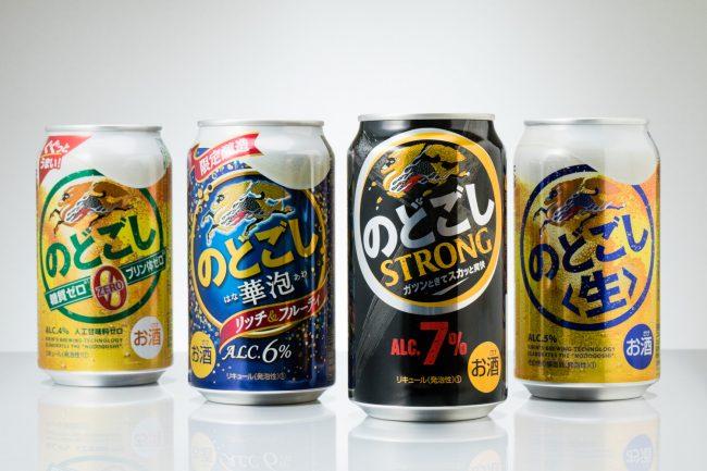 【本日発売】ビール危機真っ只中! 高アルコールで勝負を賭ける『キリン のどごし STRONG』、「のどごし」シリーズ飲み比べでその変化を検証!