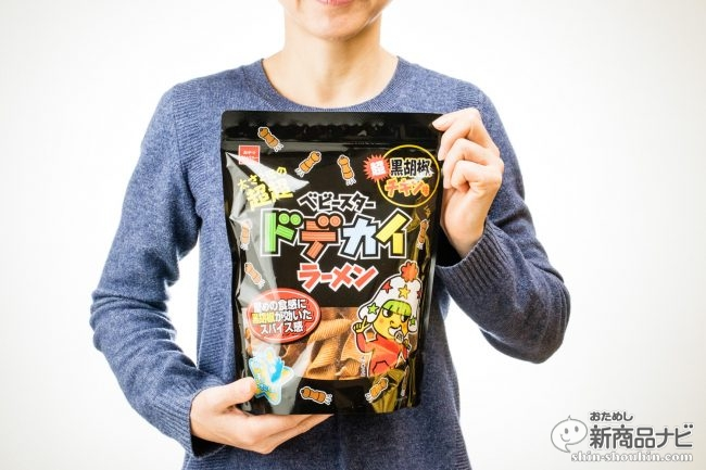 『超超ドデカイラーメン超黒胡椒チキン味』ちまちま食べないベビースターにさらなる大きさ2倍版のおつまみ系!