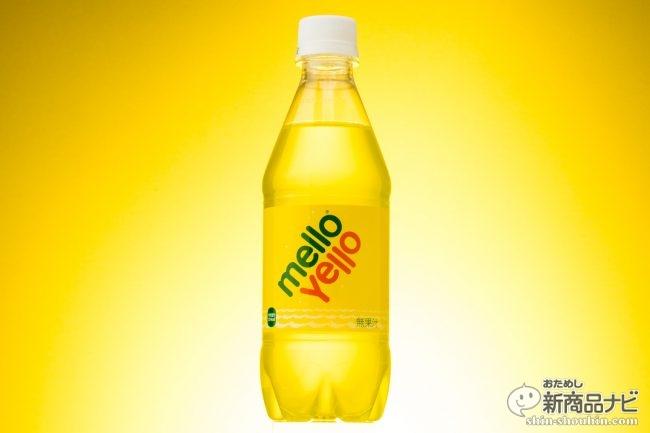 自販機で懐かしの『メローイエロー』が手に入る! 消滅と再誕生を繰り返す伝説の柑橘系炭酸!