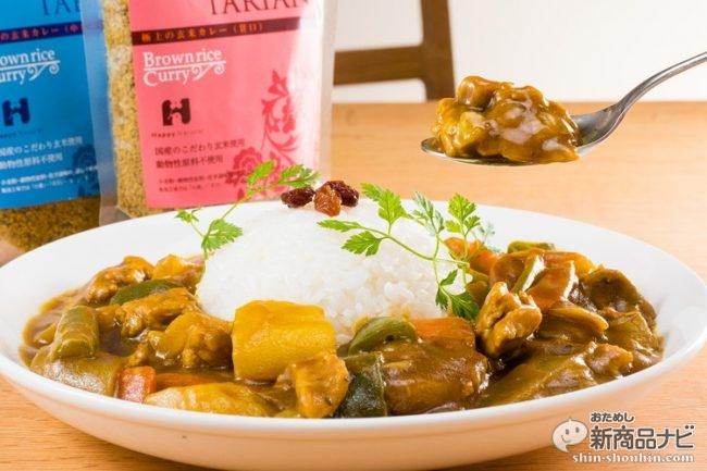植物性100%&小麦粉不使用!ハッピーナチュラル『極上の玄米ルゥ』シリーズって?ヘルシーな『大豆ミート』も使って作ってみた!