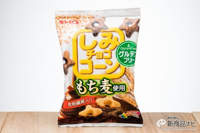 チョコスナック史上初のグルテンフリー!?『しみチョココーン もち麦使用』は食物繊維たっぷりの健康志向