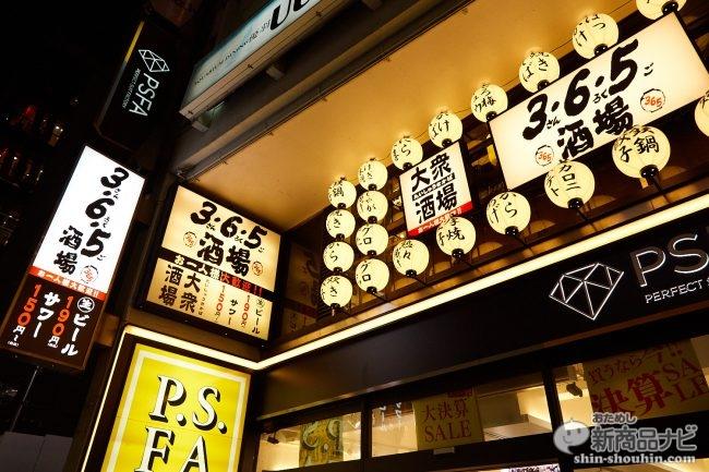 『3・6・5酒場渋谷本店』オープン記念で先着1000名限定に鉄鍋餃子1皿無料サービス実施中!