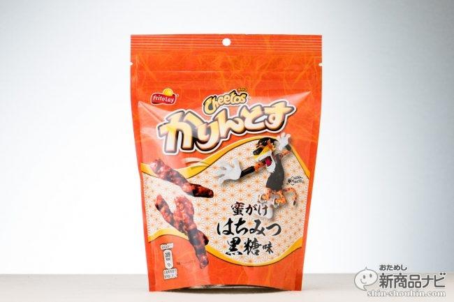 『チートス かりんとす 蜜がけはちみつ黒糖味』チートス&かりんとうのいいとこ取り!和洋折衷スナックが意外にも美味しくてびっくり!!
