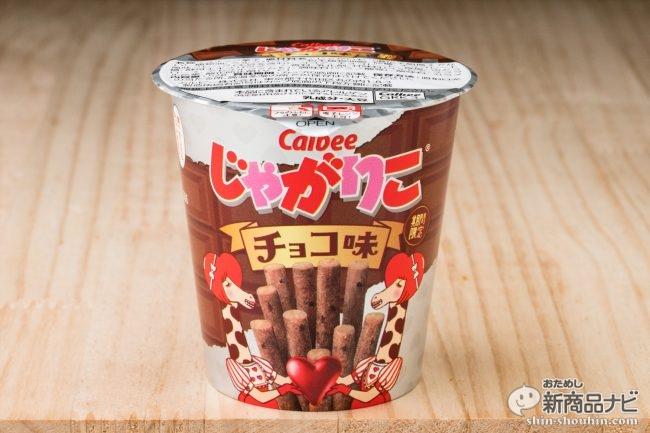 バレンタインに『じゃがりこ チョコ味』!あまじょっぱい不思議な「じゃがりこ」…アリorナシ!?