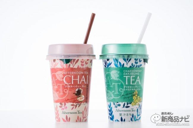おしゃれカフェの先駆者「Afternoon Tea」によるブランド初のチルド紅茶『アフタヌーンティー チャイ/シャルドネダージリン』がついに登場!