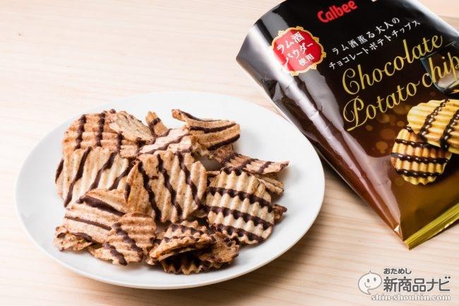 甘じょっぱチョコ味ポテチに酒感追加!『ラム酒薫る大人のチョコレートポテトチップス』が極上にうまい