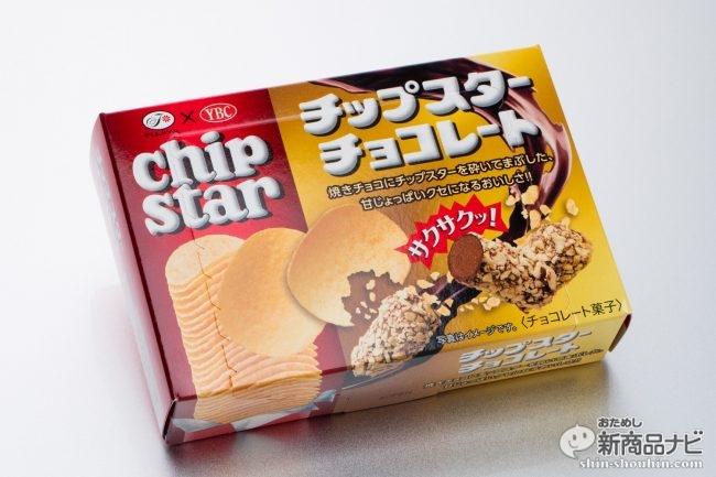 不二家とYBCが初コラボ!国民的ポテトチップス×チョコという絶対おいしい『チップスターチョコレート』を食べてみた