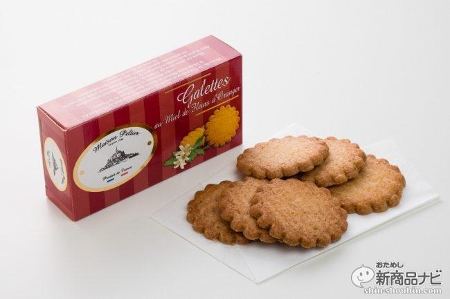 おフランス土産の定番『モンサンミッシェルガレットクッキー』をコンビニで発見!トドメのオレンジはちみつに衝撃が走った