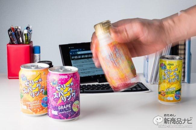【本日発売】みやぞんCMで話題! 業界唯一の炭酸ゼリー&ナタデココを振って飲むお仕事飲料『ぷるっシュ!! ゼリー×スパークリング』を飲んだら驚いた