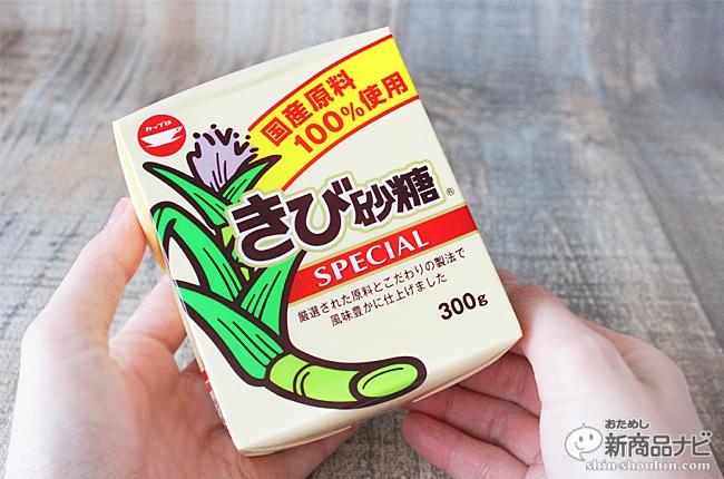 『ボックスシュガーミニ きび砂糖SPECIAL』ユーザーの声から生まれたチャック付でそのまま使えて便利な上、国産原料100%!