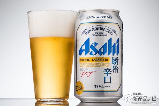 【本日発売】ガツン感を強化した冷涼ビール『アサヒスーパードライ 瞬冷辛口』、史上最大のソーシャル・フェス開幕だっ!