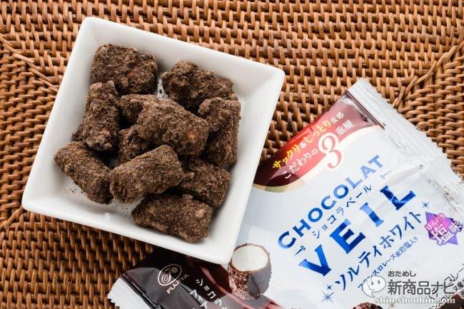 岩塩の効いた焼きチョコにクラッシュクレープ生地をまぶした、手の込んだ『ショコラベール(ソルティホワイト)』の大人な味わい!