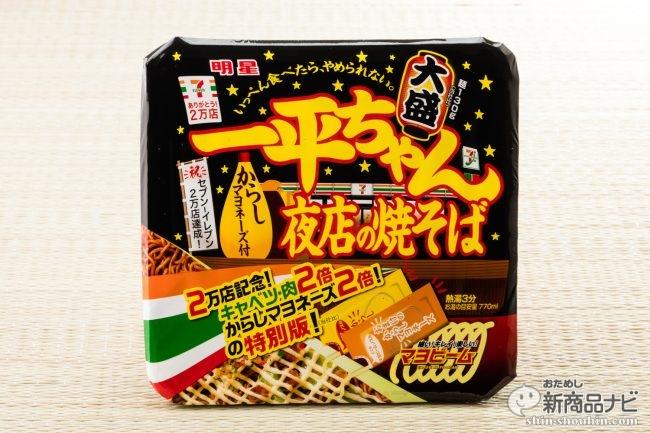 もはやシェアして食べたくなる爆発大盛『一平ちゃん夜店の焼そば 2万店記念 特別版』はマヨビームもW!