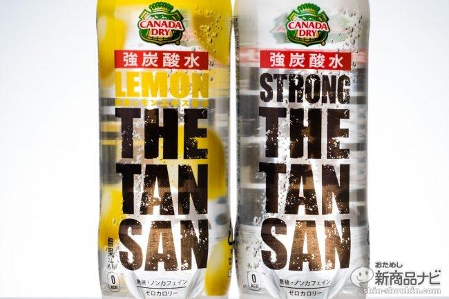 甘さはいらないが刺激は欲しい!  大人のための直飲用無糖炭酸『カナダドライ ザ・タンサン・ストロング/ザ・タンサン・レモン』!