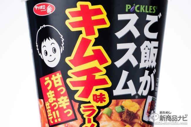 甘いのか or 辛いのか、ススムのはご飯なのか麺なのかはっきりしてほしい『サッポロ一番 ご飯がススムキムチ味ラーメン 甘っ辛っうまっ!!仕立て』!