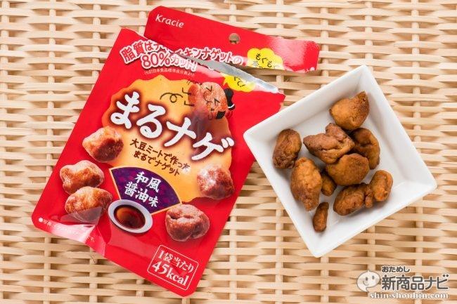 畑のお肉=大豆ミートで作られたフェイクフード『まるナゲ 和風醤油味』はどんな味?