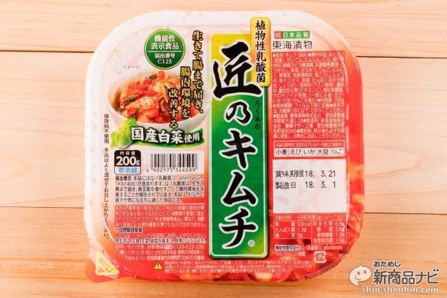 キムチに乳酸菌が入った!業界初の機能性表示食品『匠乃キムチ』新発売!