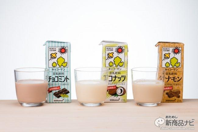 当たりもあるがハズしも多い変わり味豆乳。『キッコーマン 豆乳飲料 チョコミント/ココナッツ/シナモン』は果たして…!?