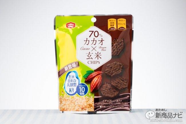 カカオ70%の本格チョコと米菓が魅せた奇跡のマッチング!『カカオ×玄米』は大人女子が絶対好きなヤツ