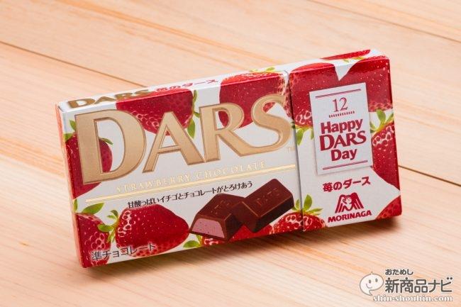 まろやかチョコと苺の酸味のマリアージュ!『苺のダース』がHAPPYをお届け!!