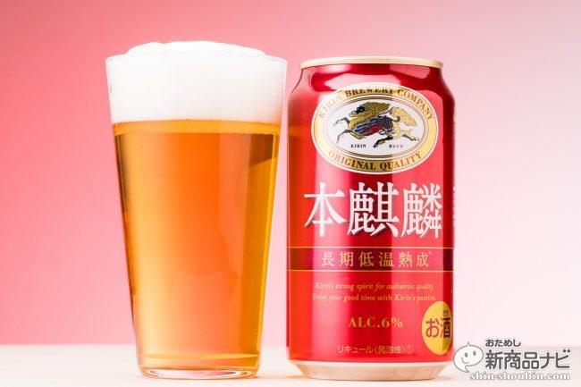 【本日発売】ビール系新ジャンル『本麒麟』はひたすら味にこだわった従来とは角度の違う再現力!