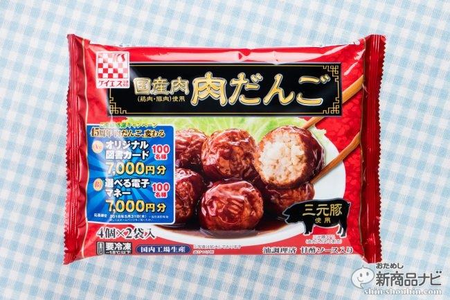 あと一品足りない時の救世主! 国産肉使用の冷凍肉だんご
