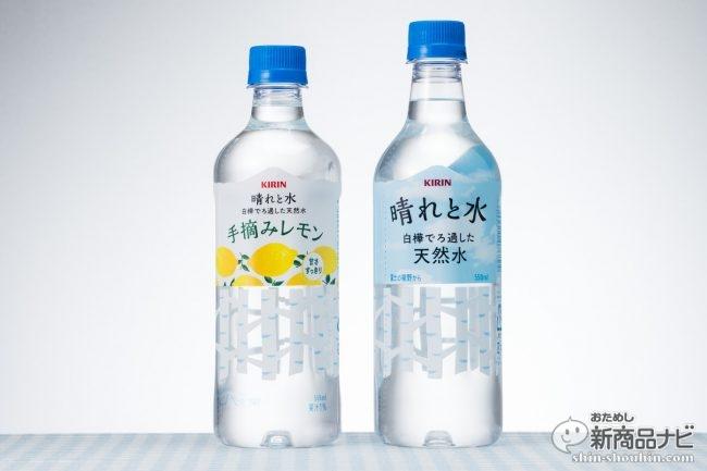 パッケージデザインが可愛すぎ!『キリン 晴れと水』『キリン 晴れと水 手摘みレモン』の新しさとは?