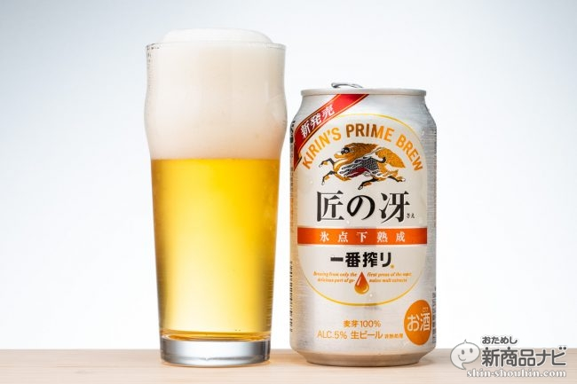 『一番搾り 匠の冴』vs「一番搾り」飲み比べでわかった研ぎ澄まされた味わいのセブン&アイ限定ビール!