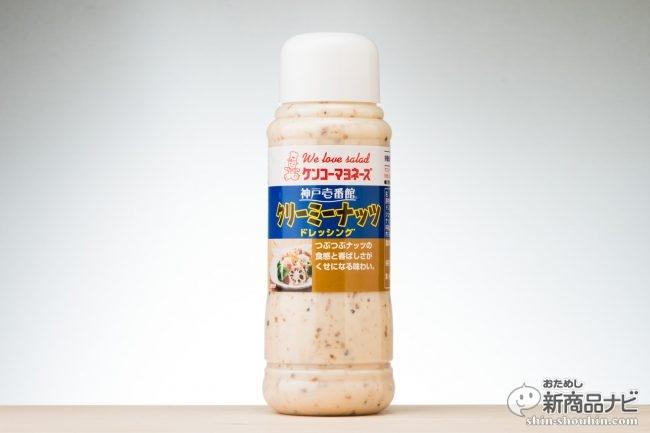 あのケンコーマヨネーズから、スゴ腕を発見! 香ばしさと食感がクセになる『神戸壱番館 クリーミーナッツドレッシング』