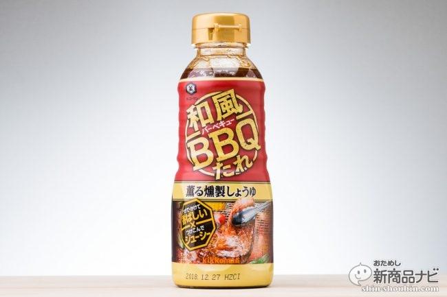 これ1本でBBQの満足度が格段にアップ! 『キッコーマン 和風BBQ(バーベキュー)たれ』新発売!