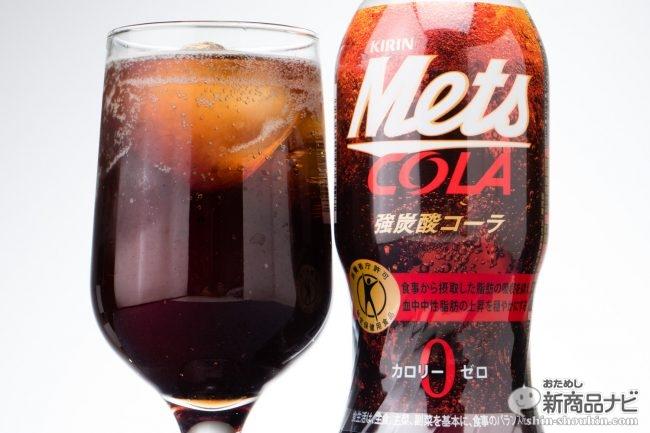 食物繊維由来の違和感を強炭酸化で吹き飛ばした美味しい特保ゼロコーラ『キリン メッツ コーラ』【リニューアル】