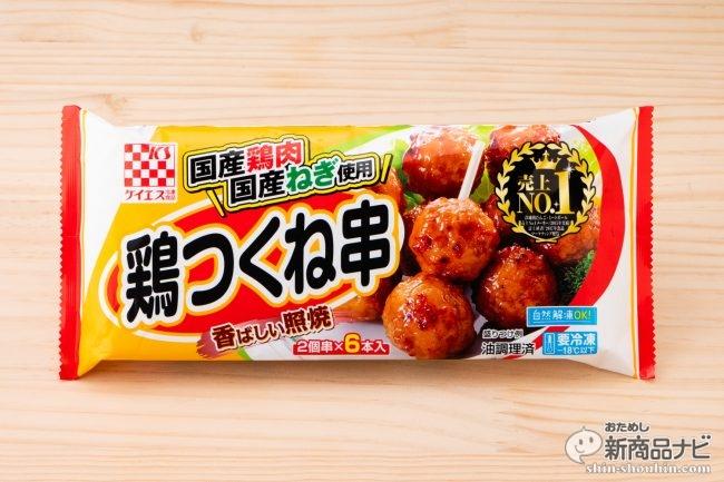 """お弁当だけじゃなく""""おつまみ""""にも最適『国産鶏 鶏つくね串』!!ワンランクアップのお手軽アレンジもおすすめ"""