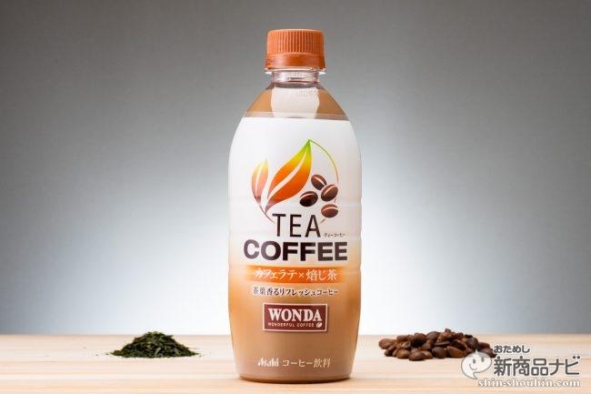 カフェラテと焙じ茶は仲良しになれるのか !? 後味すっきりでゴクゴク飲めるという『WANDA TEACOFFEEカフェラテ×焙じ茶』の本当のところ