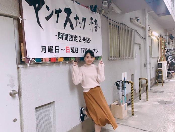 スナックブーム加速中。 話題の「ヤングスナック-芹奈-」が期間限定の2号店をオープン!!