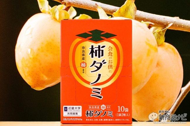 悪酔い軽減に柿が効くってウソ・ホント!?  織物会社と近大の共同開発で生まれた『柿ダノミ』!