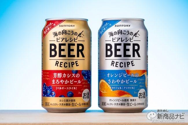 ピールでビールが爽やかにできた理由。『海の向こうのビアレシピ  オレンジピールの爽やかビール/芳香カシスのまろやかビール』