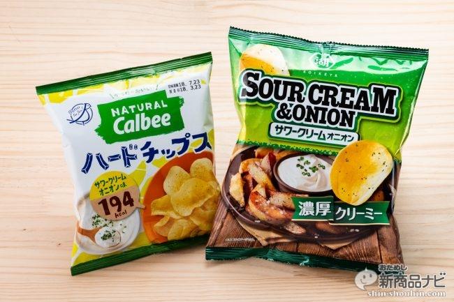 【サワークリームオニオンポテチ対決】『ポテトチップス サワークリームオニオン』vs『Natural Calbee ハードチップス サワークリームオニオン味』