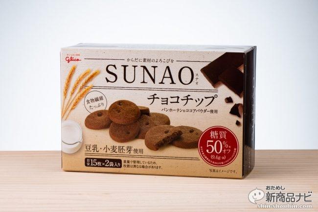 糖質50%オフがうれしい糖質制限実施中のビスケット菓子『SUNAO<チョコチップ>』なら食べたい気持ちを抑えなくて大丈夫!
