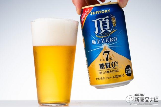 しっかり酔えて太りにくい、史上初の糖類ゼロでアルコール度数7%を実現したビール類『頂〈極上ZERO〉』!