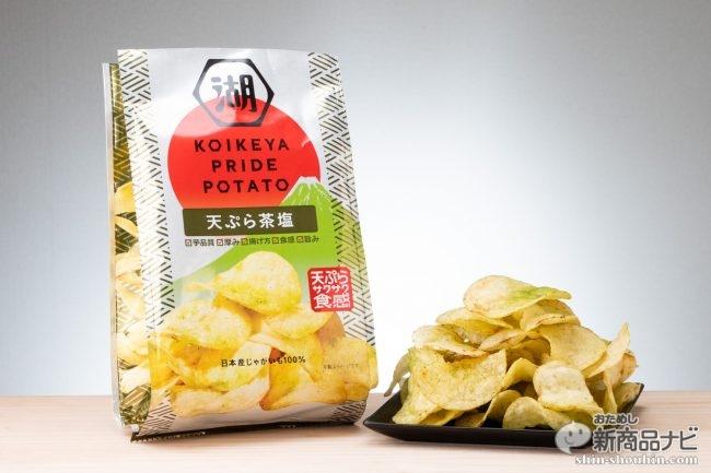 湖池屋の看板商品「ポテトチップス のり塩」のルーツは天ぷらにあり!? 和を味わう『KOIKEYA PRIDE POTATO 天ぷら茶塩』