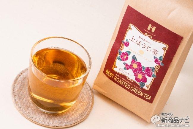 今が旬!摘みたて茶葉を使った『農薬不使用 毎日飲みたいほうじ茶』を味わってみた!