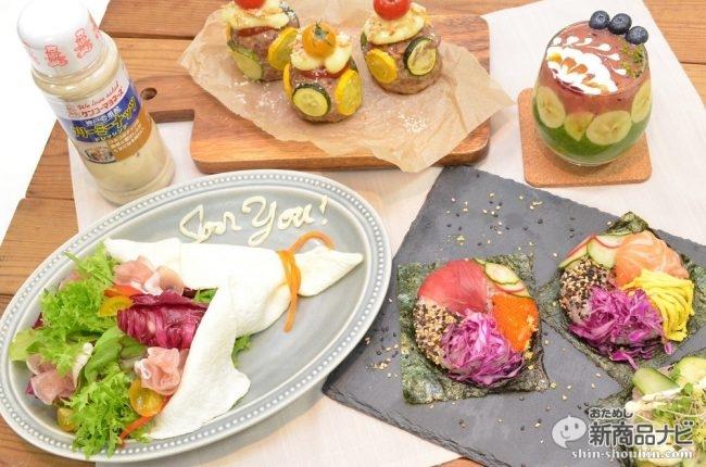 ケンコーマヨネーズの料理教室『キッチンスペース831』は参加者大満足!講師&参加者たちの笑顔あふれるレッスンに密着