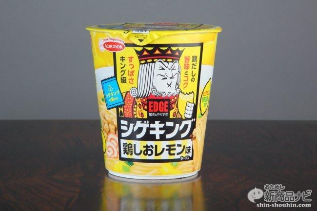 『EDGE シゲキング 鶏しおレモン味ラーメン』は本当に酸っぱさMAXなのか注意深く検証!
