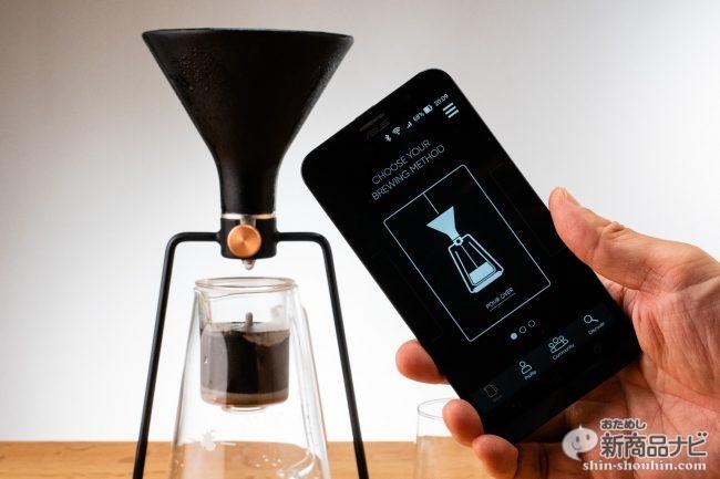 スマホとつながるコーヒー機器は一体何を可能にするのか? 『IOTスマートコーヒーメーカー 【GINA ジーナ】』を使ってみた!