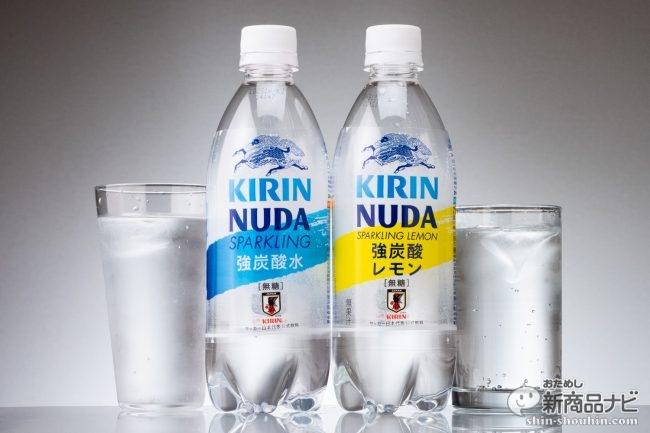 無糖炭酸ブームの中、スポーティーさが際立つサッカー日本代表公式飲料『キリンヌューダ スパークリング/同 レモン』登場!