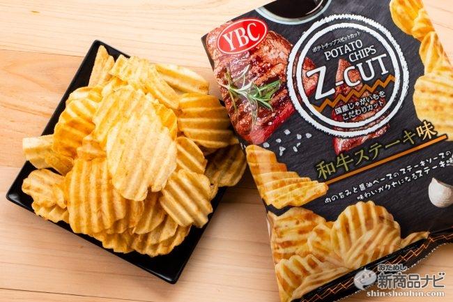 『ポテトチップスZ-CUT 和牛ステーキ味』国産じゃがいもの旨みを引き立てる新形状「Z型」カットとは!?