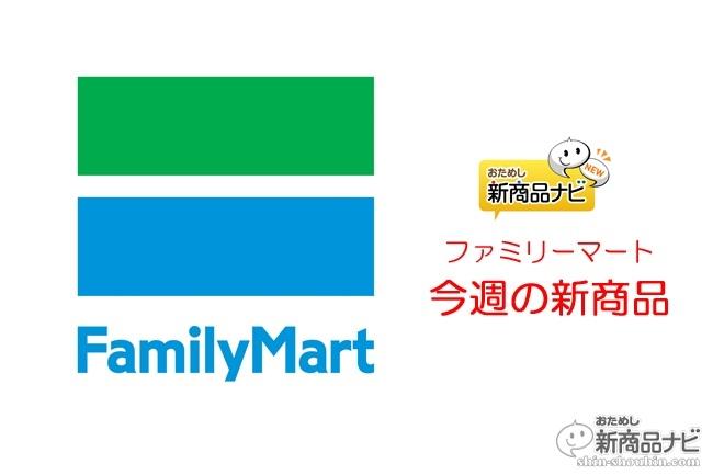 『ファミリーマート・今週の新商品』カラフルな見た目で注目度抜群!チョコミント商品が3種類登場!
