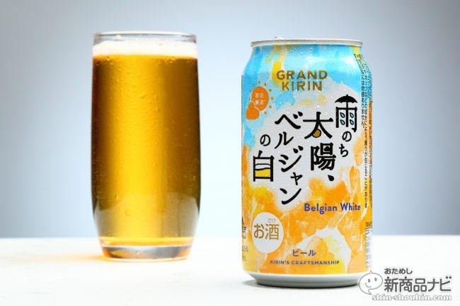 流行の白ビールに新星登場!ベルギータイプの『グランドキリン 雨のち太陽、ベルジャンの白』が爽やかうまい!